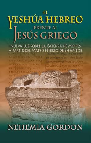 Yeshua hebreo frente Jesús griego por Nehemia Gordon